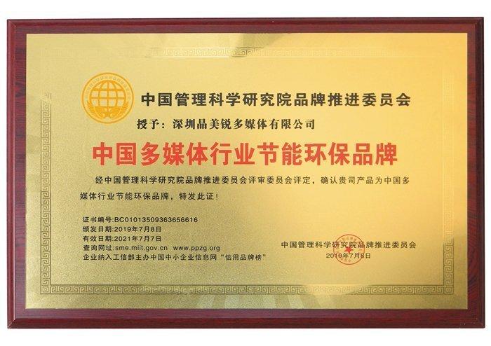中国多媒体行业节能环保品牌