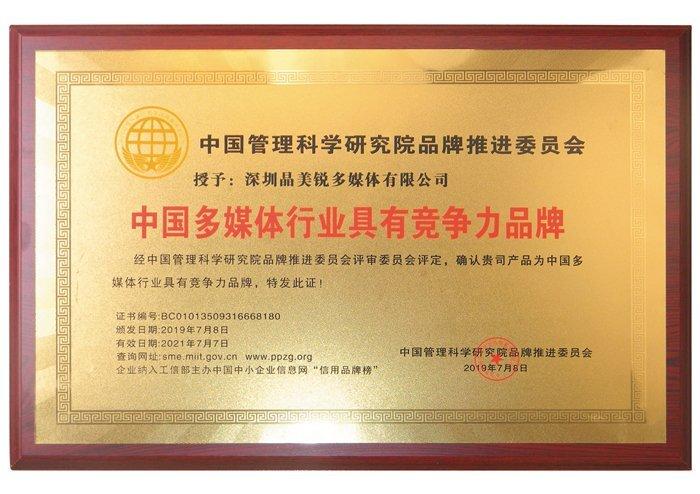 中国多媒体行业具有竞争力品牌