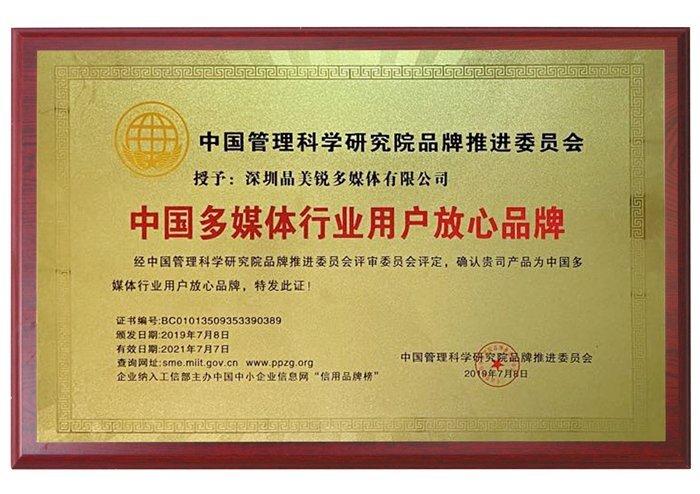 中国多媒体行业用户放心品牌