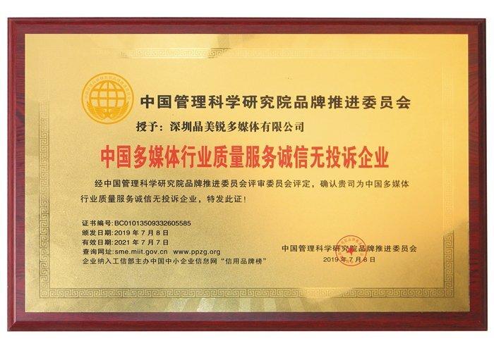 中国多媒体行业质量服务诚信无投诉企业