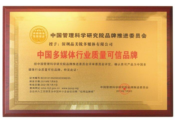 中国多媒体行业质量可信品牌