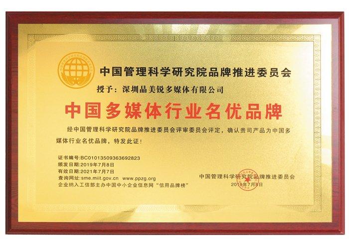 中国多媒体行业名优品牌