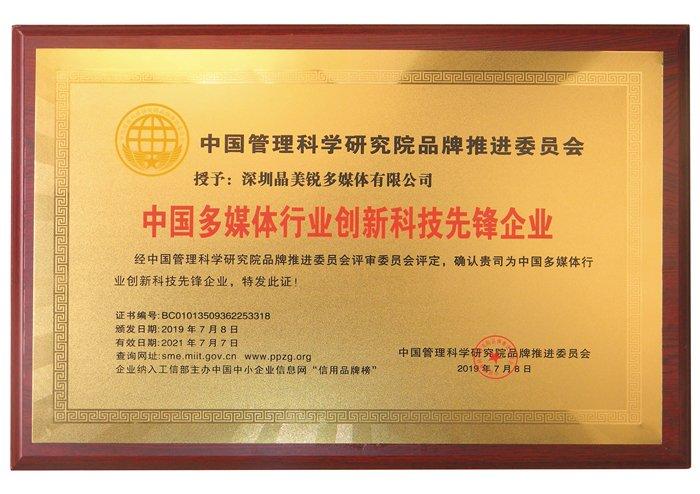 中国多媒体行业创新科技先锋企业